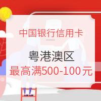粤港澳周边游/酒店/门票 满200-100、满500元-100元
