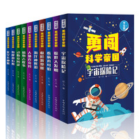 《勇闯科学帝国》全套10册