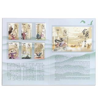 CHINA NATIONAL PHILATELIC CORPORATION 中国集邮总公司 金庸小说人物 香港邮票 (邮折 套票+小型张)