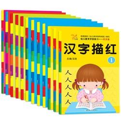 《儿童幼小衔接必备描红本》全12册