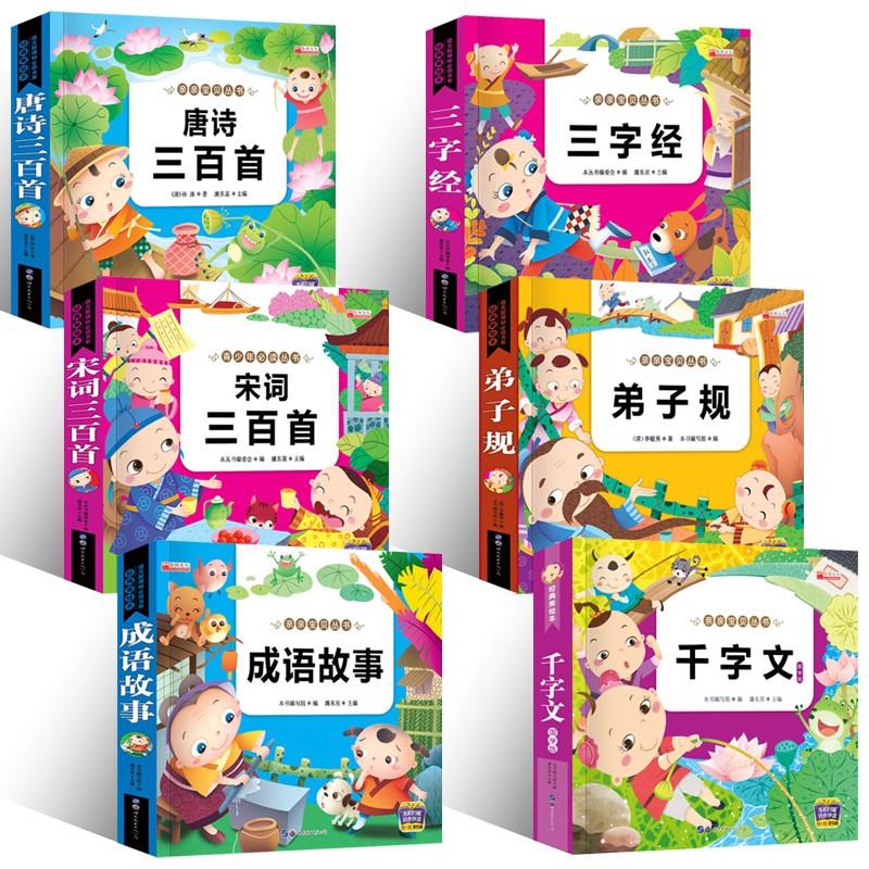 《亲亲宝贝丛书》全6册