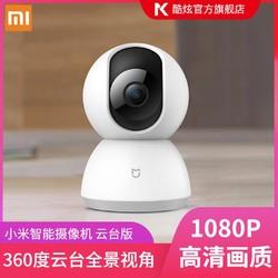 小米米家(MIJIA)智能摄像机 云台版 白色 1080P