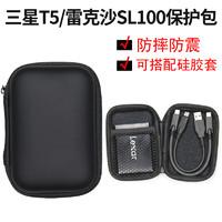 三星T5保护套硬盘包雷克沙SL100保护包硅胶套移动固态硬盘收纳包