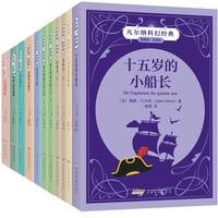 《凡爾納科幻經典》(插圖版·全譯本)(全11冊)