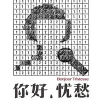 孟京辉戏剧作品《你好,忧愁》  北京站