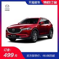 订购第二代Mazda CX-5 定金 送定制TELLO大疆无人机