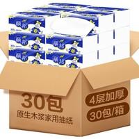 丽邦 亲肤系列 抽纸 4层300张*30包
