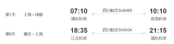 双城记!上海-成都+重庆6天5晚自由行(往返直飞+宿市中心酒店)含接送机