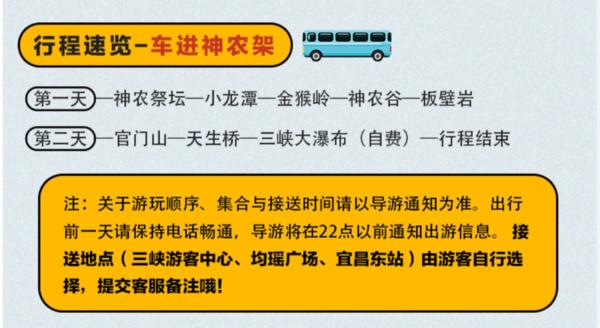 纵览精华景点!武汉/宜昌-神农架2天1晚跟团游