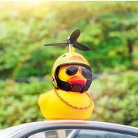 哈比丽 小黄鸭汽车摆件 多款可选