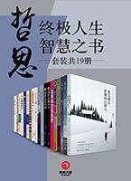 《哲思:終極人生智慧之書》(套裝共19冊)Kindle版