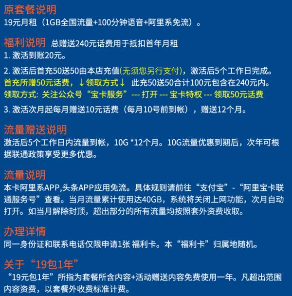 China unicom 中国联通 宝卡 10GB流量/月 19元包年