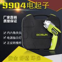 博深9904 4.8V 电起子 充电螺丝刀/充电起子机套家用多功能手枪钻
