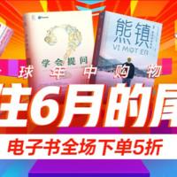 京东 电子书-狂欢继续