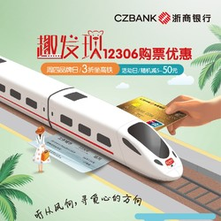 浙商银行 X 12306 火车票优惠