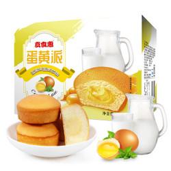 真食惠 蛋黄派 蛋类芯饼 蛋黄味 1100g *2件