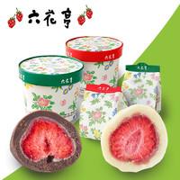 日本进口北海道六花亭草莓夹心白色情人节巧克力高颜值100g*2盒装