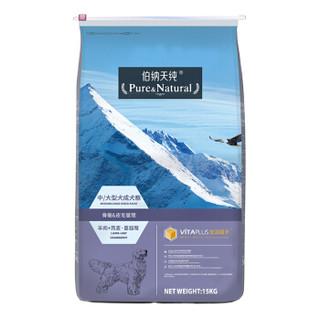 Pure&Natural 伯纳天纯 宠物狗粮 大中型成犬粮 15kg