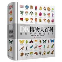 《DK博物大百科》精装