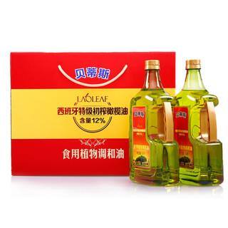 贝蒂斯 BETIS 葵花橄榄调和油食用植物油礼盒 1.6L*2 含12%特级初榨橄榄油