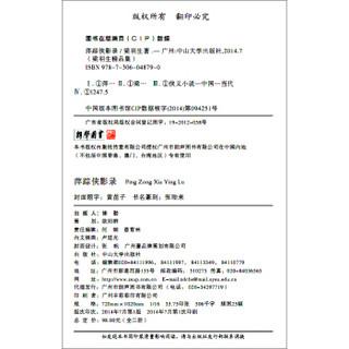 《萍踪侠影录》(套装全二册)