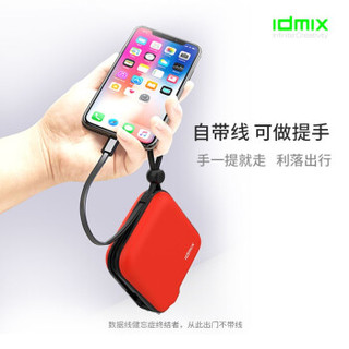IDMIX(大麦) 充电宝带线 快充10000毫安