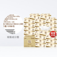 清风 原木纯品 抽纸 3层120抽30包(188*136mm)