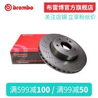 布雷博(Brembo)Xtra系列高性能打孔刹车盘 单只装 后盘 需购买2件 明锐14款以前/高尔夫6/速腾 1.4T