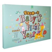 《童立方·宝宝的第一年成长礼盒》(宝宝成长纪念册+布书2册:我们的脸+他们的脸 全3册)