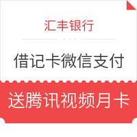 微信端:汇丰银行 X 腾讯视频 借记卡微信支付