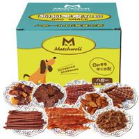 益和 MATCHWELL 宠物狗狗零食大礼包鸡胸肉 鸭胸肉 牛肉粒 牛肉片 磨牙骨头饼干肉香肠等800g
