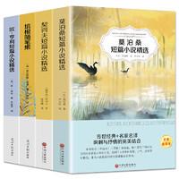 《莫泊桑短篇小说集+欧亨利短篇小说集+契科夫短篇小说选+培根随笔集》全4册