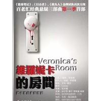 Mailive百老汇经典惊悚话剧《维罗妮卡的房间》 北京站