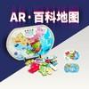 北斗地图·AR中国地图木质磁力拼图
