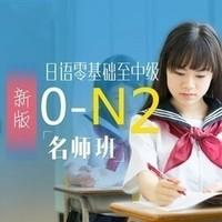 沪江网校 新版日语零基础至中级【0-N2名师7月班】