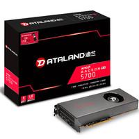 DATALAND 迪兰 Radeon RX 5700 游戏显卡史低2499(返100e卡)