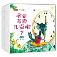 《可爱的数学》(套装全8册)