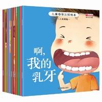 《幼儿身体认知启蒙绘本》10册