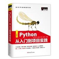京东PLUS会员 : 《Python从入门到项目实践》(全彩版)
