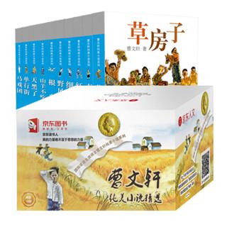 京东PLUS会员 : 《曹文轩纯美小说精选》(盒装)