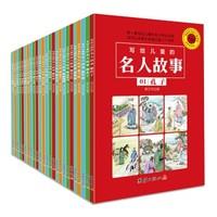 《写给儿童的名人故事》套装共25册