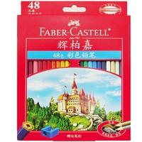 Faber-Castell 辉柏嘉 115748 城堡系列 油性彩色铅铅笔 48色 送卷笔帘