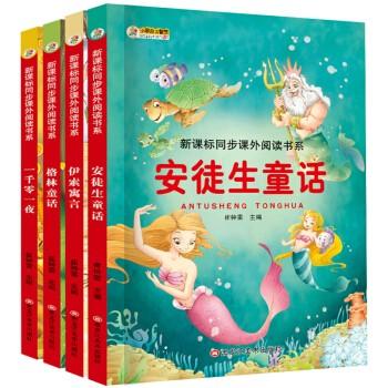 《安徒生童话+格林童话+伊索寓言+一千零一夜》(套装共4册)