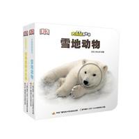 京东PLUS会员:《DK大眼睛洞洞书系列第三辑·动物模仿秀》(套装共2册)