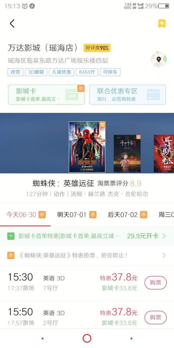 uc浏览器淘票票电影票下单立减20