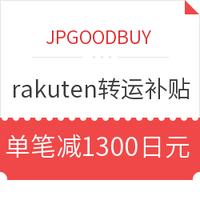 转运活动:JPGOODBUY X rakuten 官方转运补贴活动