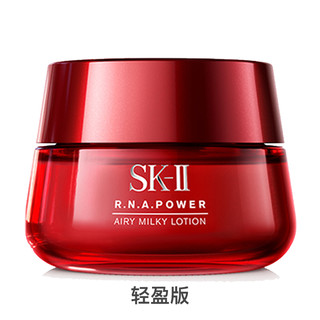 SK-II 微肌因赋活修护精华霜(轻盈型)