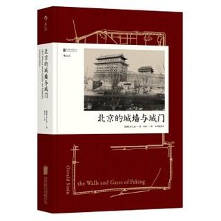 《汗青堂丛书008·北京的城墙与城门》(精装版)