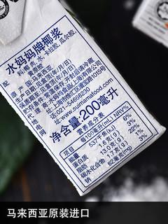水妈妈 椰奶椰汁 200ml*3