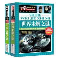 《世界未解之谜 中国未解之谜》全2册